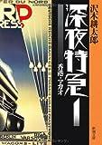 深夜特急1―香港・マカオ― (新潮文庫)