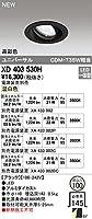 オーデリック 店舗・施設用照明 テクニカルライト ダウンライト【XD 403 530H】XD403530H