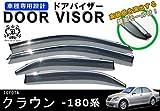 【説明書付】 トヨタ クラウン 180 系 ゼロクラウン メッキモール 付き ドアバイザー サイドバイザー /取付金具付