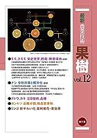 果樹 vol.12: 特集:モモ,スモモ安定発芽、貯蔵・鮮度保持ほか;12