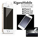 KigaruMobile iPhone5s/5c/5 強化ガラス液晶保護フィルム 0.3mm/2.5Dラウンド加工/9H 衝撃吸収 新素材キラキララメ入りダイヤモンド加工