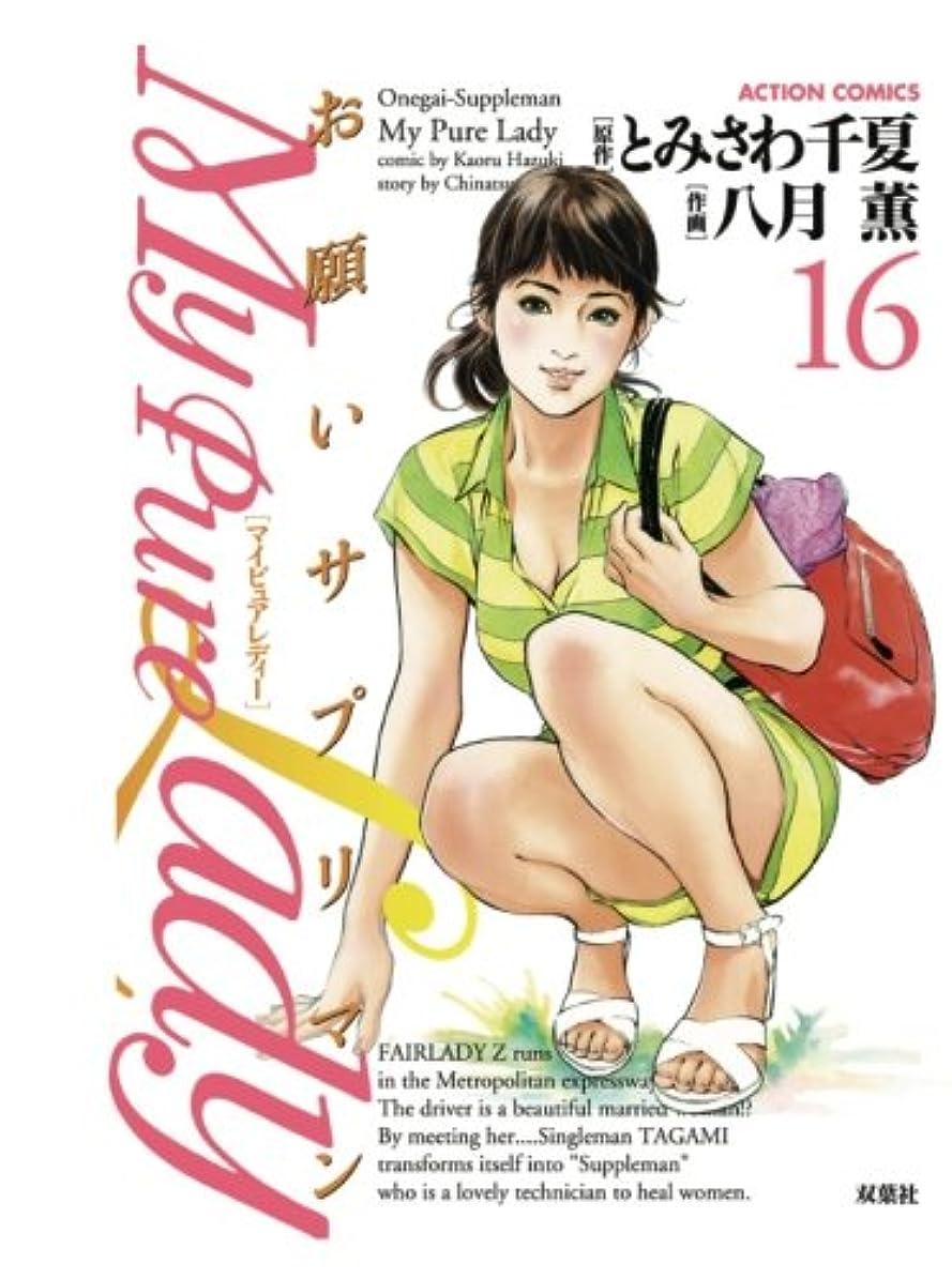 中絶コントロール送信するMy Pure Lady(16) (漫画アクション)