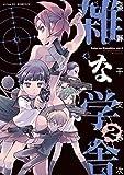 雑な学舎(2) (シリウスコミックス)