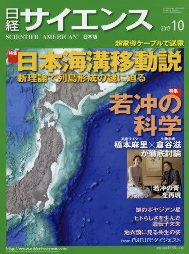 日経サイエンス 2017年10月号の詳細を見る