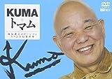 KUMA・トマム 篠原勝之のゲージツとトマムの幻想世界[DVD]
