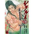 シグルイ 13 (チャンピオンREDコミックス)