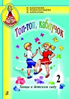 Stamp, Stamp the Heel. Dances in the Kinder-Garten. Volume II. Educational aid for teachers of music in pre-school period