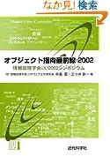 オブジェクト指向最前線2002