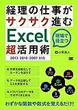 経理の仕事がサクサク進むExcel「超」活用術 2013/2010/2007対応