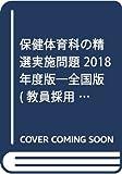 保健体育科の精選実施問題 2018年度版―全国版 (教員採用試験・精選実施問題シリーズ)