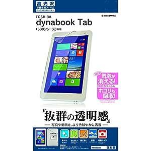ラスタバナナ TOHSHIBA dynabook Tab S38シリーズ用 高光沢フィルム P548S38