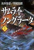 サムライ・ノングラータ I (ソフトバンク文庫)