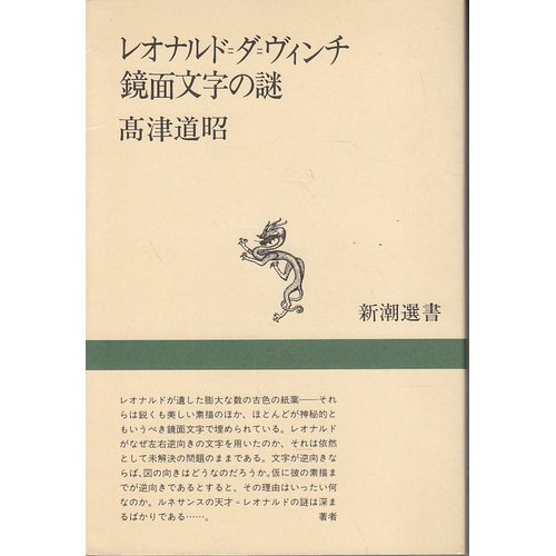 レオナルド・ダ・ヴィンチ 鏡面文字の謎 (新潮選書)の詳細を見る