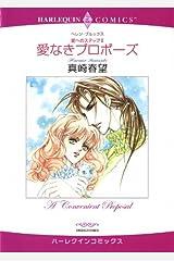 愛なきプロポーズ 愛へのステップ (ハーレクインコミックス) Kindle版