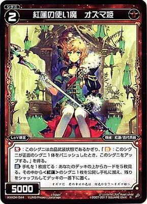WIXOSS-ウィクロス-/WXK04-044 紅蓮の使い魔 オズマ姫 R