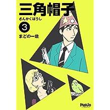 三角帽子 3