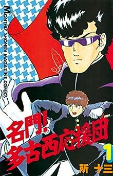 名門!多古西応援団(1) (月刊少年マガジンコミックス)
