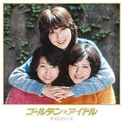 ゴールデン☆アイドル キャンディーズ(完全生産限定盤)
