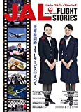 JAL FLIGHT STORIES (イカロス・ムック)