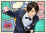 【メーカー特典あり】2.5次元男子推しTV Blu-ray BOX(オリジナルメモ帳付)