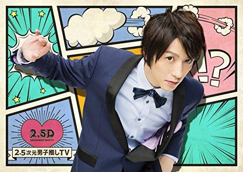 2.5次元男子推しTV DVD第2巻[DVD]