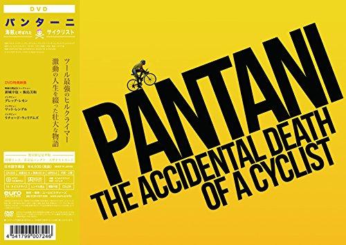 パンターニ 海賊と呼ばれたサイクリスト 数量限定豪華版 Dvd
