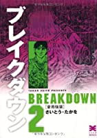 ブレイクダウン (2) (リイド文庫)