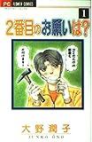 2番目のお願いは? / 大野 潤子 のシリーズ情報を見る