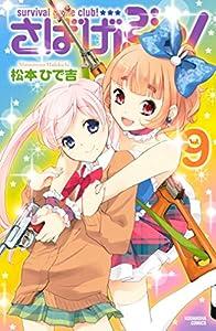 さばげぶっ!(9) (なかよしコミックス)