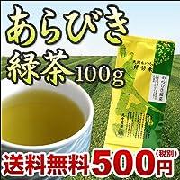 伊勢あらびき緑茶100g(お茶/緑茶/三重県産/伊勢茶/100g/茶/日本茶/深蒸し茶)