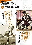 こだわり人物伝 2009年4ー5月 (NHK知る楽/水)