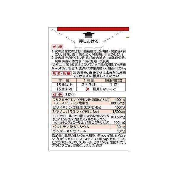 【第3類医薬品】アリナミンEXプラス 60錠の紹介画像2