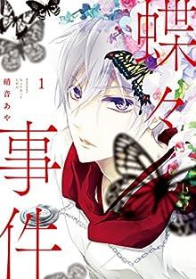 蝶々事件(1) (ARIAコミックス)