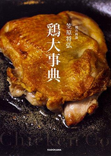 賛否両論 笠原将弘 鶏大事典