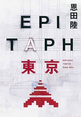 EPITAPH東京の詳細を見る