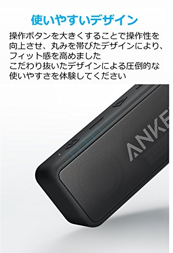 Anker SoundCore 2 (12W Bluetooth4.2 スピーカー 24時間連続再生)【強化された低音 / IPX5防水規格 / デュアルドライバー / マイク内蔵】(ブラック)