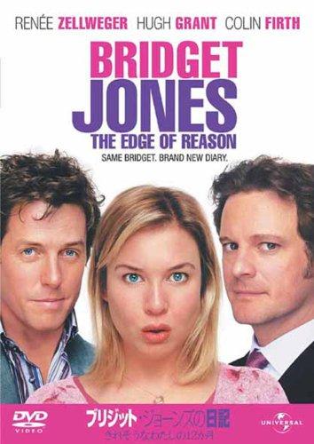 ブリジット・ジョーンズの日記 きれそうなわたしの12ヶ月 [DVD]