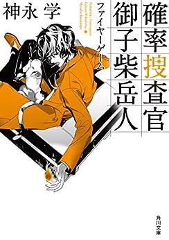 [神永 学]の確率捜査官 御子柴岳人 ファイヤーゲーム (角川文庫)