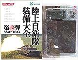 【4】 コナミ 1/144 陸上自衛隊装備大全 第壱弾 73式装甲車 普通科装備 単品