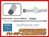 サムライレジェンド チェンソーヤスリ 0543CH 六角 チェーンソー やすり  (三角)