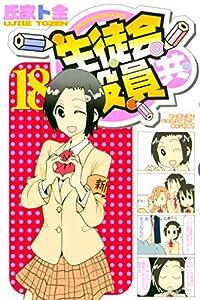 生徒会役員共(18) (週刊少年マガジンコミックス)