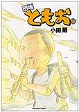 団地ともお 15 (ビッグコミックス) 画像
