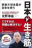 「日本の生き筋ー家族大切主義が日本を救う」北野幸伯
