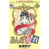 ふしぎ遊戯(6) (フラワーコミックス)