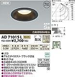 コイズミ 防雨防湿型LED ダウンライト AD71015L (電球色)(埋込穴φ100)