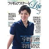 フィギュアスケートLife vol.7 (扶桑社ムック)