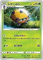 ポケモンカードゲーム S1H 002/060 レドームシ 草 (C コモン) 拡張パック シールド