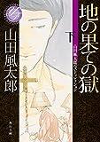 地の果ての獄 下 山田風太郎ベストコレクション (角川文庫)