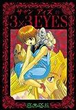 3×3EYES(23): 23 (ヤンマガKCスペシャル (611))