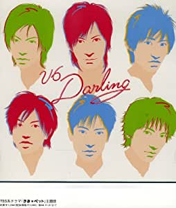 Darling   (CCCD)